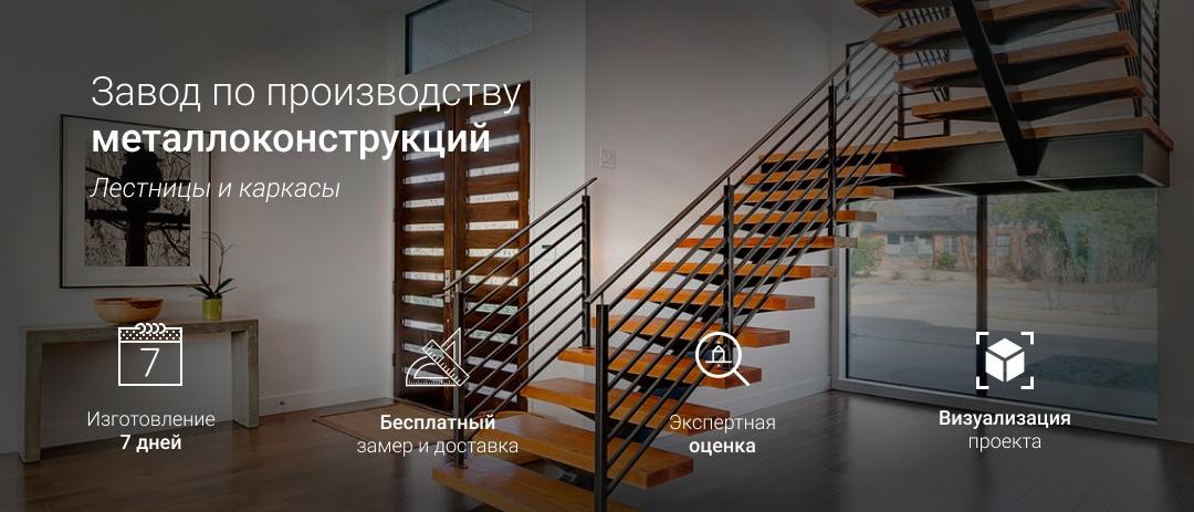Металлические лестницы и каркасы на заказ